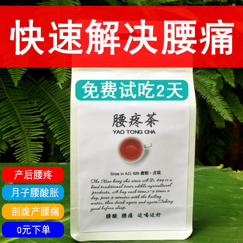 Waist pain tea artifact sprain medicine waist acid distension moon men and women electric heating pain treatment paste waist massage belt