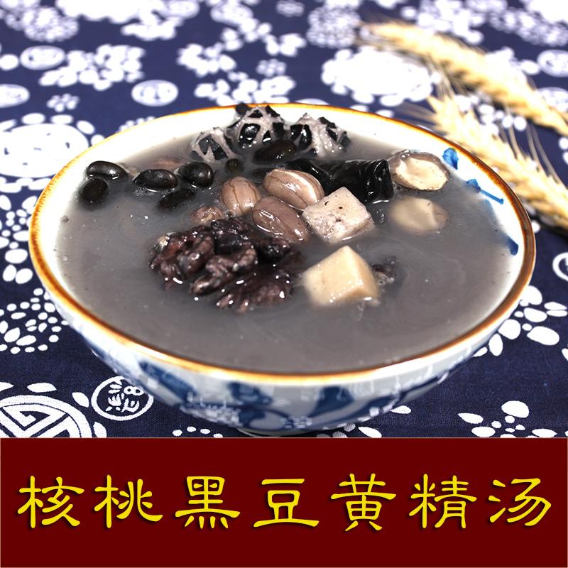 广东煲汤炖汤料包 核桃黑豆黄精汤 强身健体汤料老火靓汤炖品材料