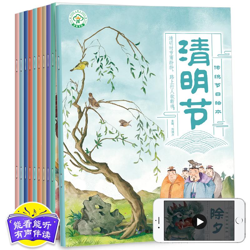 [广州凯韵图书专营店绘本,图画书]端午节中国传统节日绘本全套10册 儿月销量139件仅售22.8元