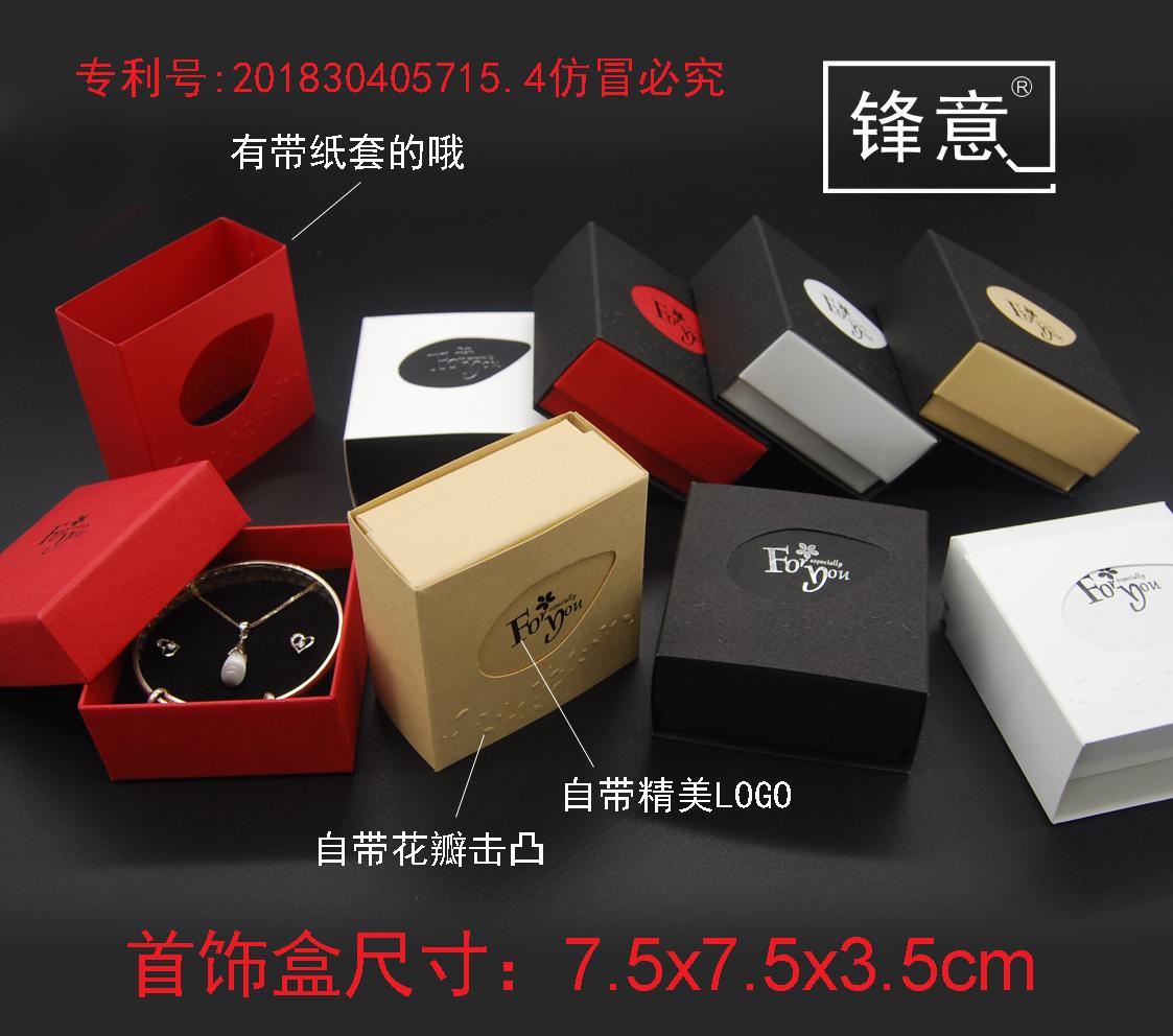 现货 带纸套饰品盒 首饰盒 耳环  介指 吊坠 手镯盒 多用包装盒