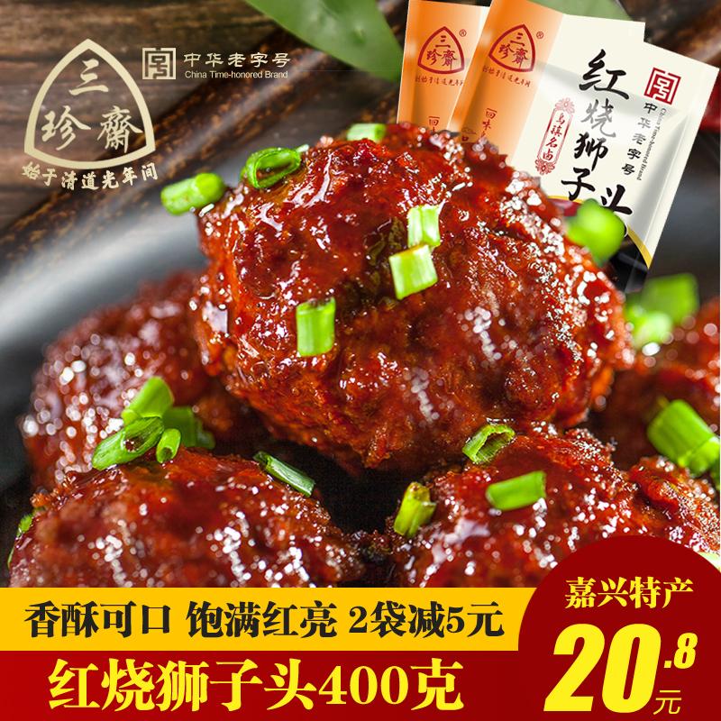 三珍斋红烧狮子头400g肉圆肉丸子即食熟食品卤味猪肉类特产包邮