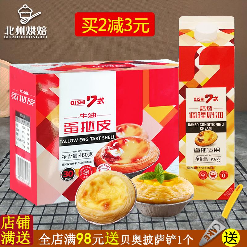 7式蛋挞皮家用组合半成品家用带锡底葡式烘焙原料家庭套装30/53个券后11.80元