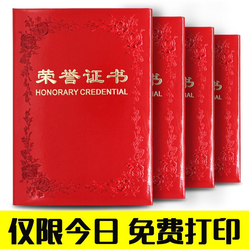 【Бесплатная печать】 высококачественный Оболочка сертификата Honor может быть напечатана для создания внутренней внутренней внутренней страницы оптовые продажи обложка