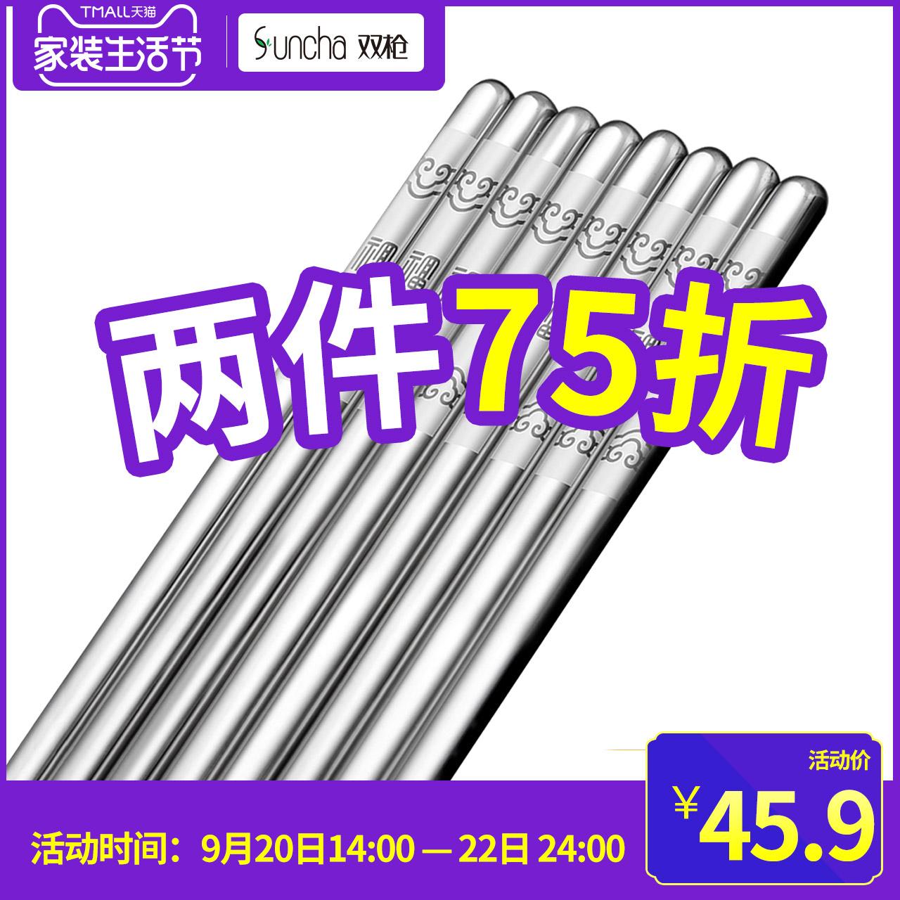 双枪创意情侣防滑日式304不锈钢筷子套装个性快子家用10双包邮