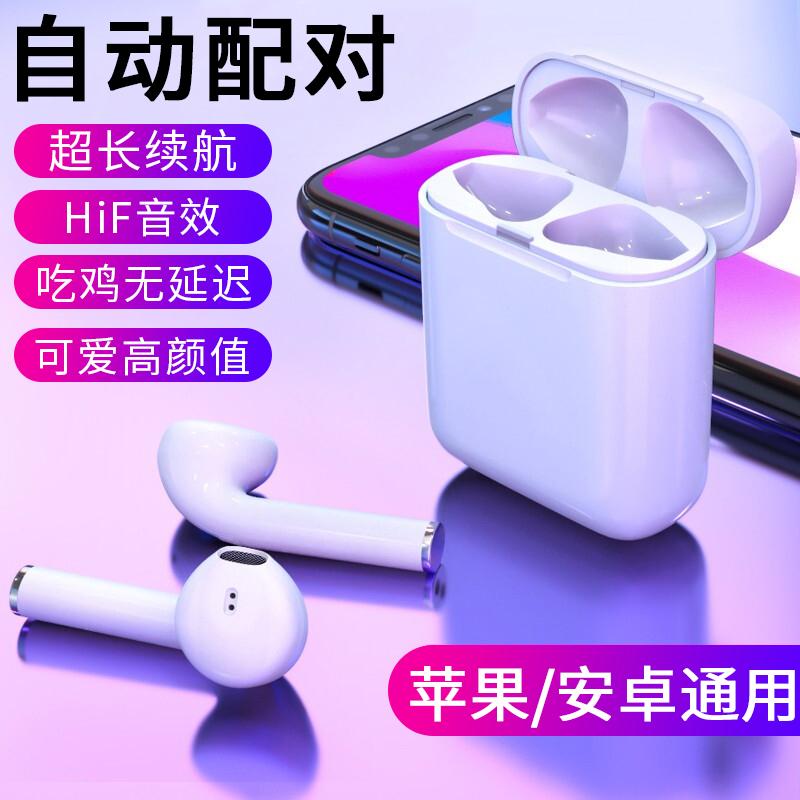 蓝牙耳机双耳无线vivo耳塞式x23隐形最小x21单耳安卓x27超长待机11-12新券