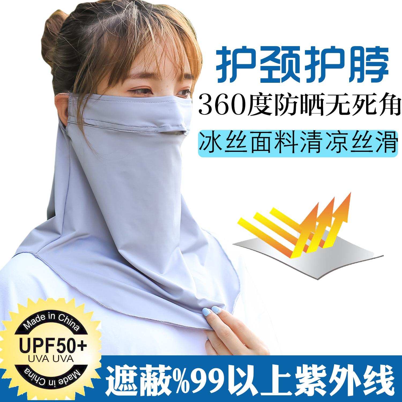 12-02新券夏季护颈面罩全脸透气防紫外线口罩