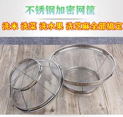 厨房洗菜篮子不锈钢洗菜盆网篮圆筐水果篮家用沥水篮淘米筐漏水篮