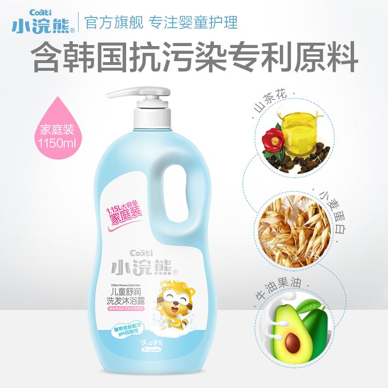 小浣熊儿童洗发沐浴露二合一1.15升宝宝洗护新生婴儿洗发水正品