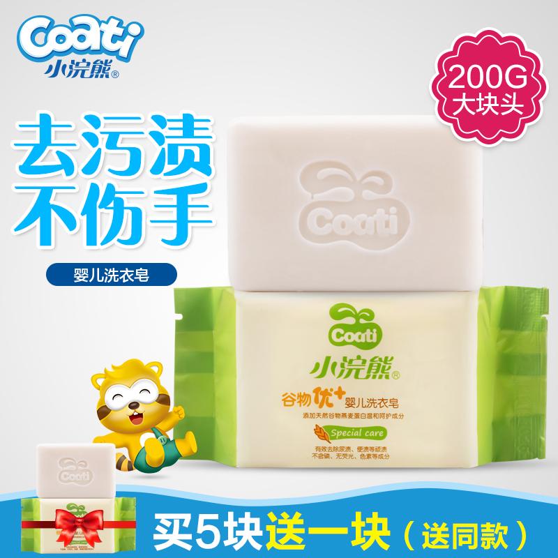 Маленький енот ребенок прачечная мыло купить 5 отдавать 1 мыло ребенок ребенок подгузники мыло BB мыло температура спокойный 200g
