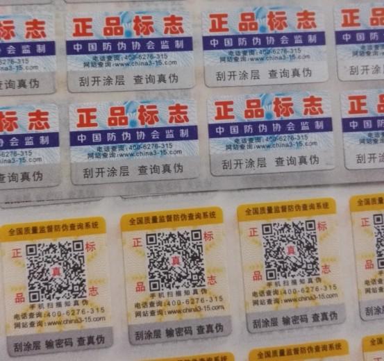 防伪厂家定制防伪标签 防伪商标 通用防伪 二维码查询正品贴纸