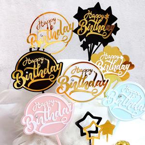 烘焙蛋糕装饰 镶钻花式简约字母大小爱心星星气球亚克力蛋糕插牌