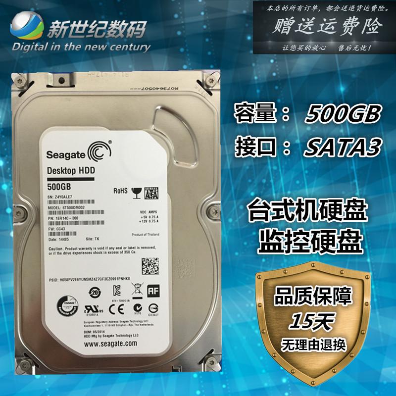 ST 希捷500g台式机硬盘ST500DM002单碟7200转串口SATA3监控硬盘