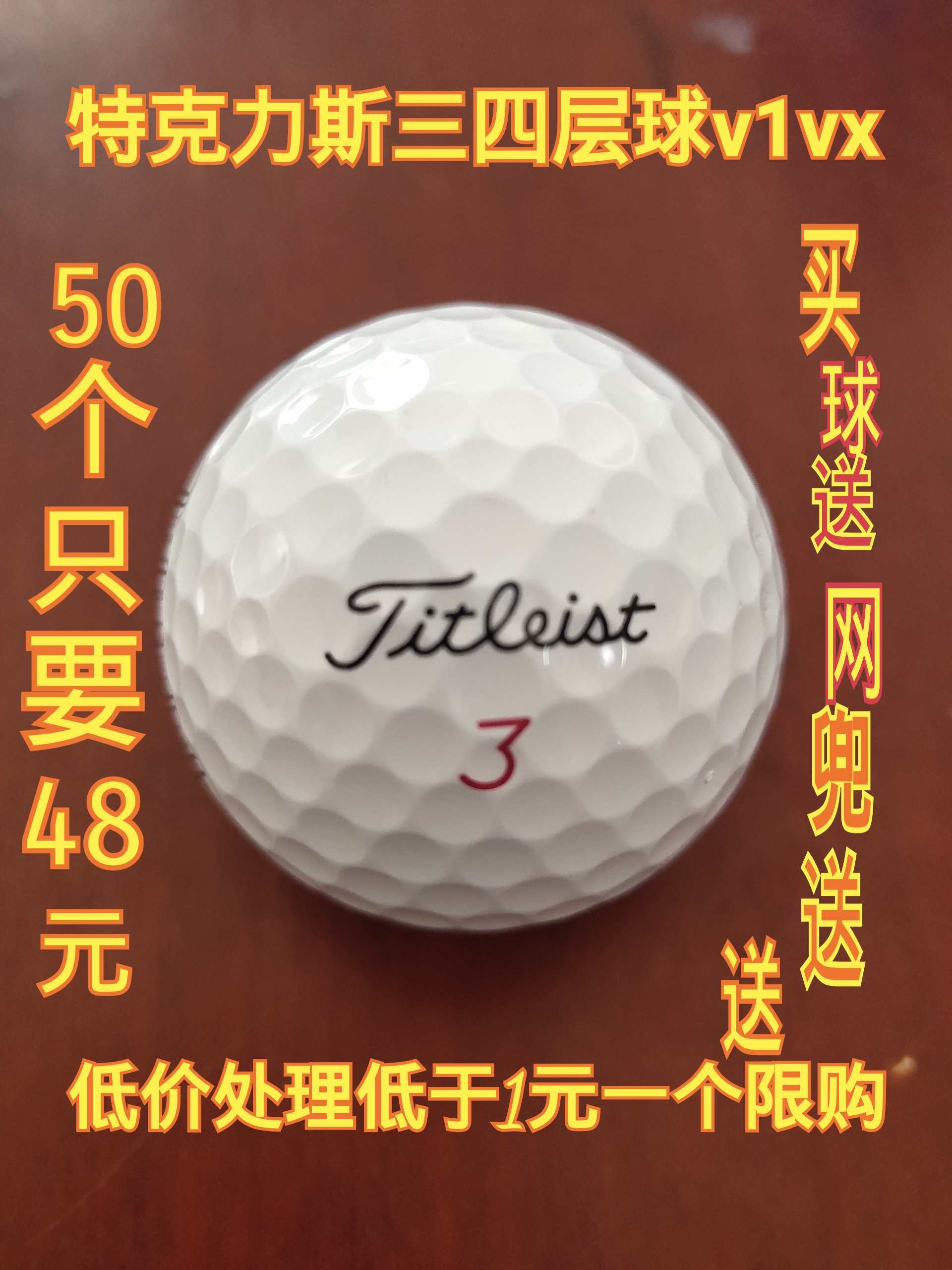 Golf Title ist prov1x special ball white package for next match