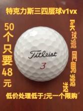 高尔夫球Titleist prov1x三四层下场比赛专用球白色包邮