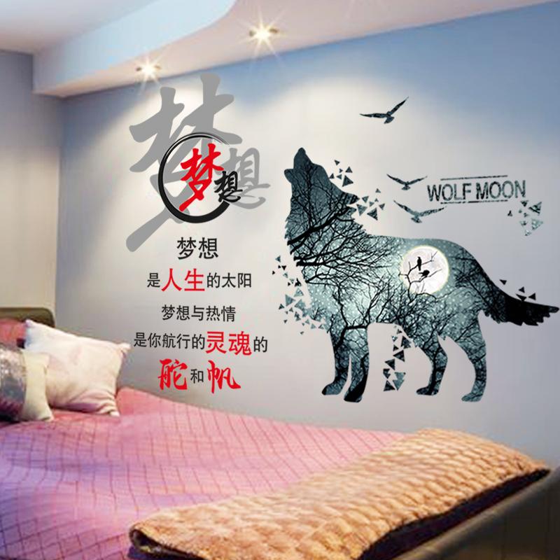励志墙贴画贴纸卧室背景墙狼海报纸质量怎么样