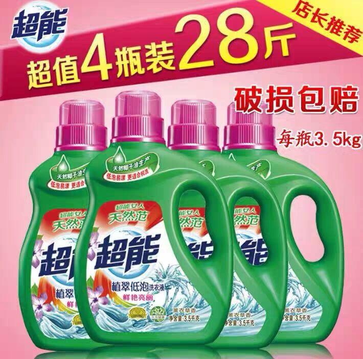 4瓶共28斤超能洗衣液香时间长3.5kg整箱4瓶装薰衣草鲜艳亮丽正品