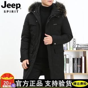 jeep旗艦店官方正品冬装中长款加厚羽绒服吉普男装外套保暖棉袄
