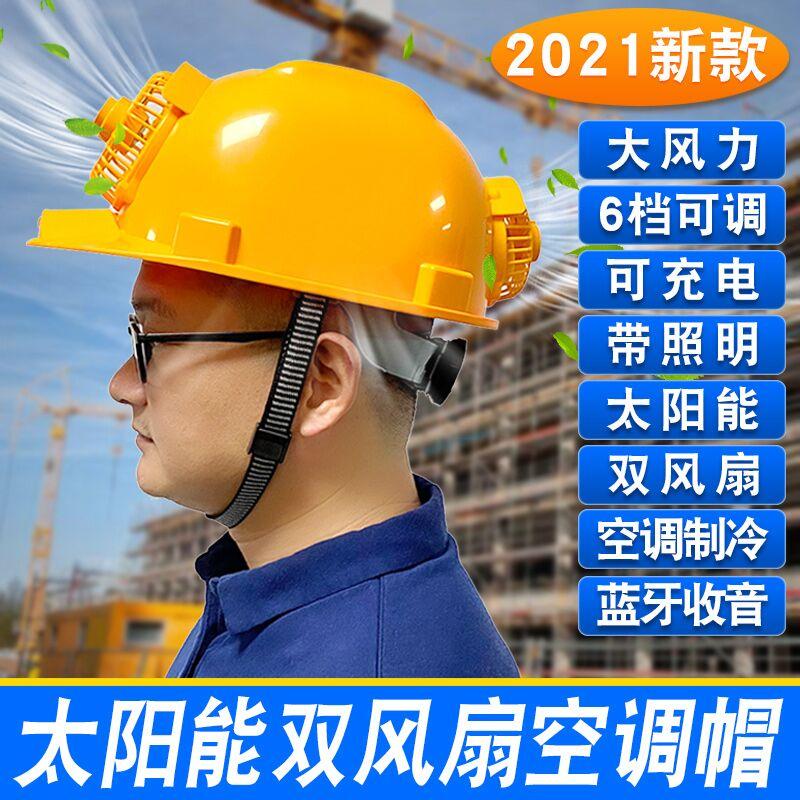 太阳能安全帽建筑工地头盔带风扇夏季空调制冷双风扇帽子充电带灯