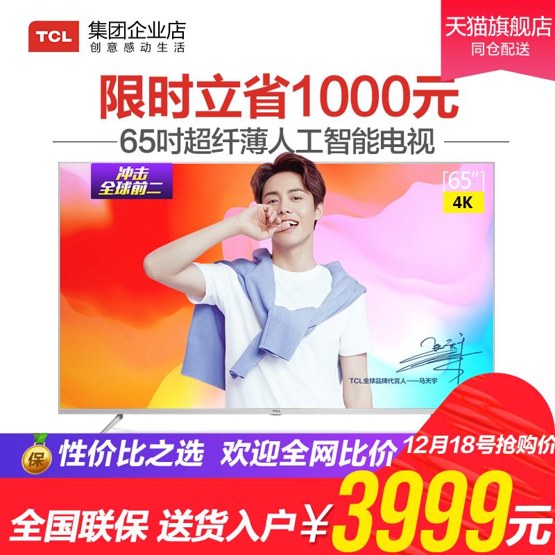 TCL 65A860U 65英寸4K金属超薄高清人工智能网络平板液晶电视机