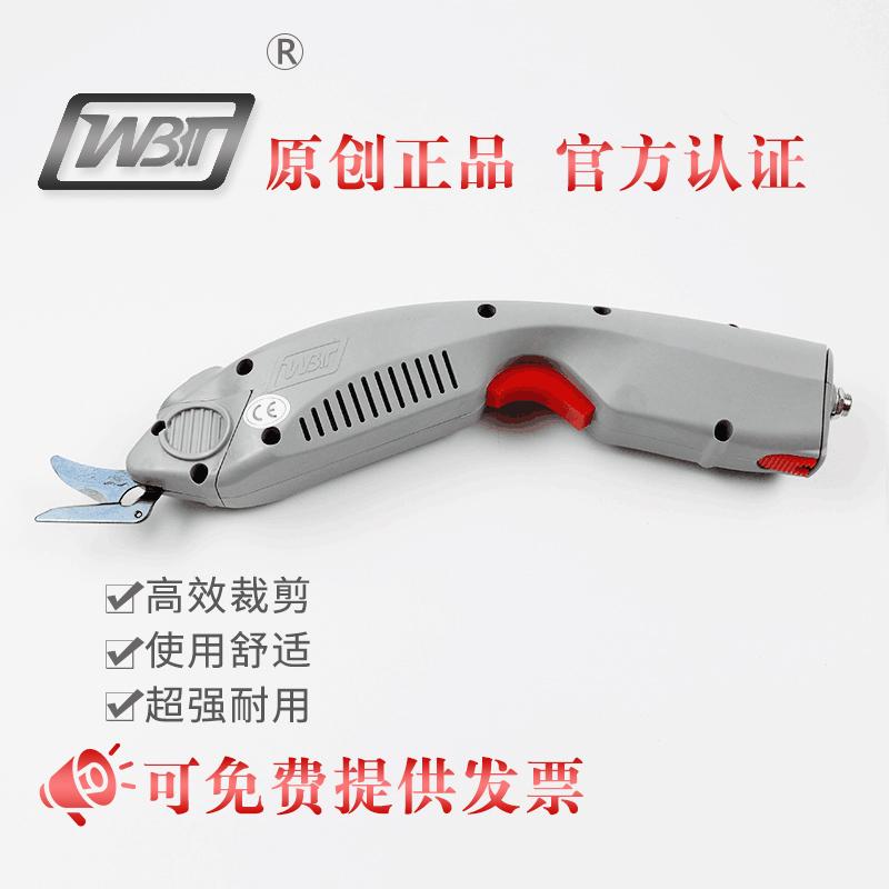 WBT электрический ножницы одежда вырезать нож стекло волокно бумага чжан кожа вырезать ткань электромеханический ножницы вырезать ткань портативный стиль
