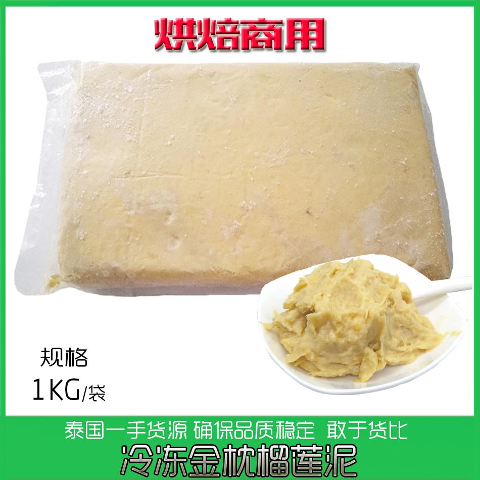 新鲜冷冻A级榴莲泥1KG泰国进口榴莲肉果泥果酱1公斤 烘焙特价促销图片