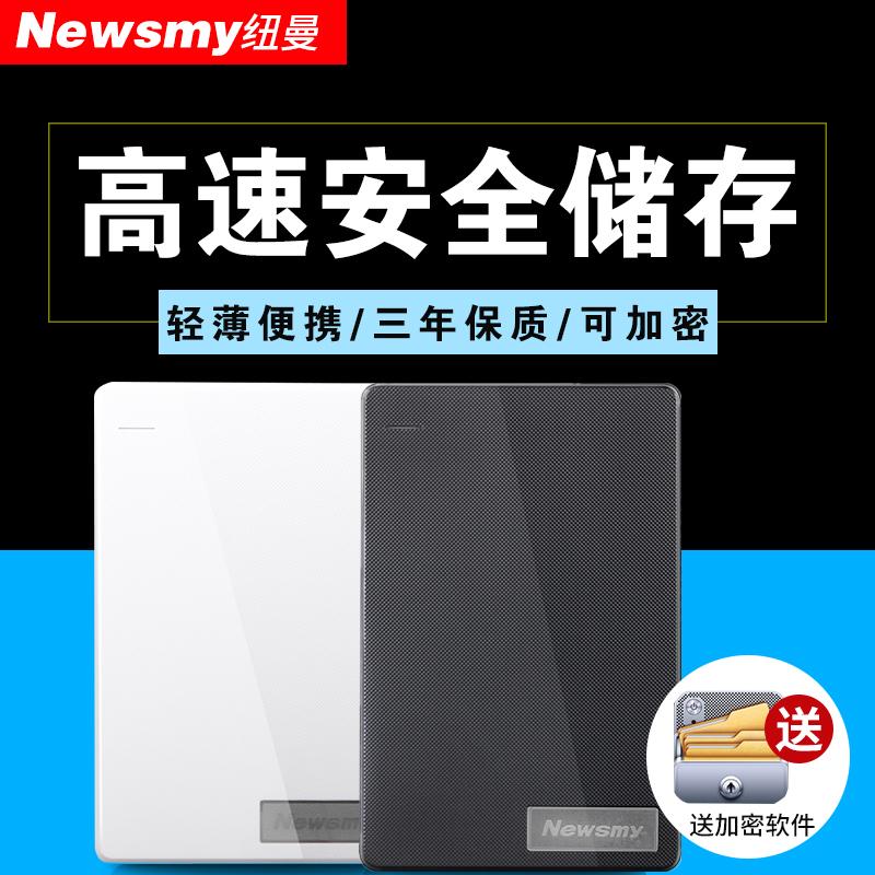 纽曼移动硬盘500G轻薄高速USB3.0存储可加密硬盘1TB移动盘2TB移动硬移动盘4TB兼容苹果电脑礼品定制LOGO刻字