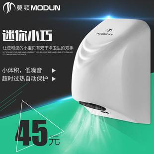 莫顿 洗手间小型烘手器卫生间家用全自动感应干手机干手器烘手机