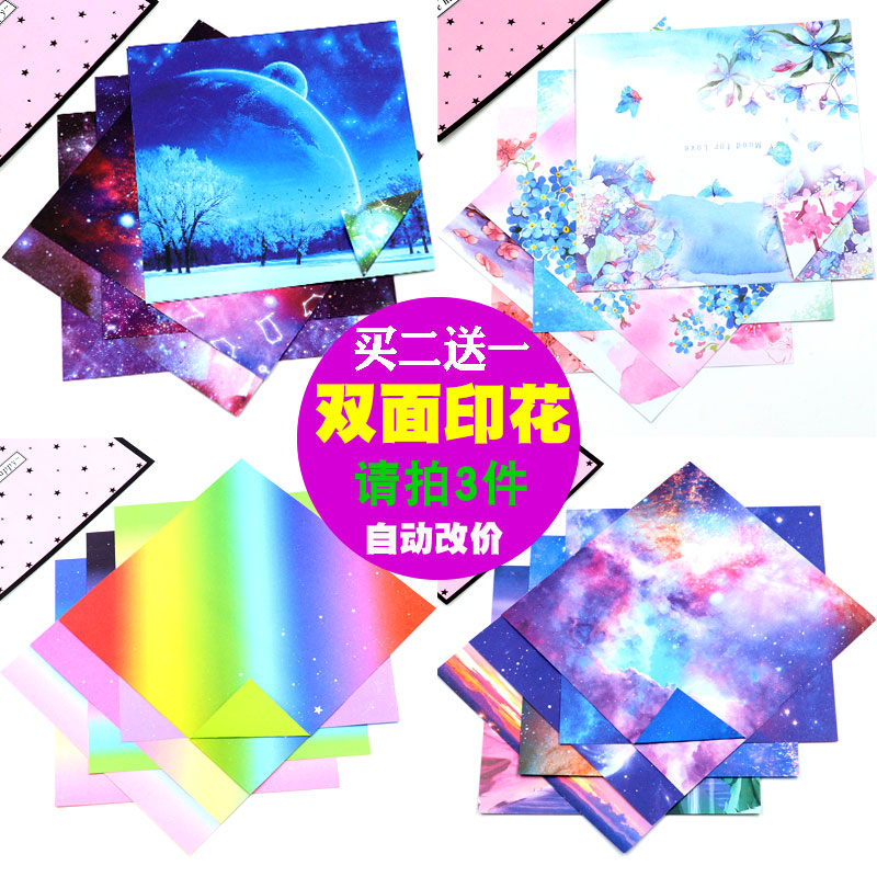 Handmade colorful paper star sky paper love origami special paper square Cherry Blossom antique printing double sided crane constellation night sky