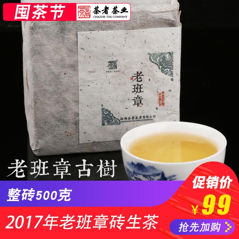 茶者 云南普洱生茶 2017年 老班章古�� �u茶 500克 青�u