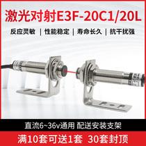 激光对射光电开关E3F-20C1/L感应开关20米可见光红外线激光传感器