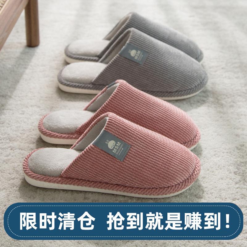 清仓!远港秋冬季棉拖鞋女士室内厚底防滑保暖家居家用毛线冬天男