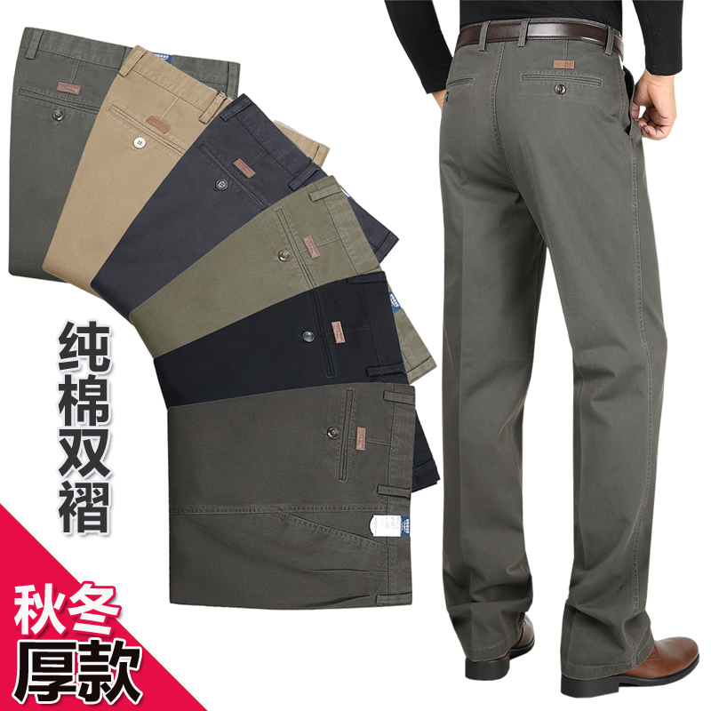 Autumn and winter thick cotton middle aged and old mens casual pants loose high waist double pleated deep crotch middle aged dad large mens pants
