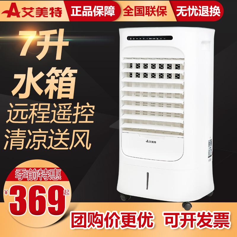 艾美特新品空调扇CF729R遥控制冷电风扇单冷净化冷风扇移动冷风机