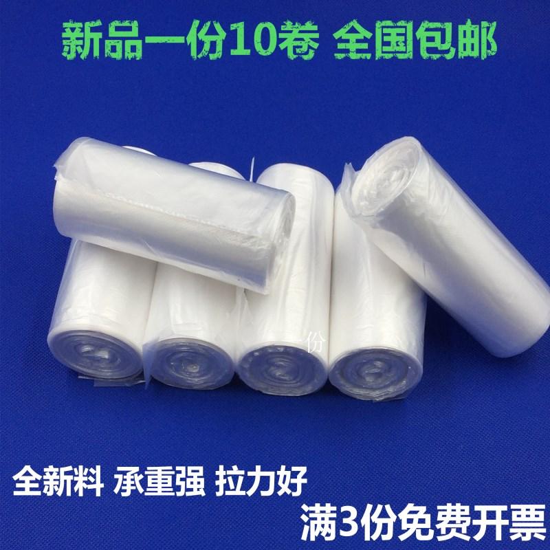 白色加厚垃圾袋家用一次性点断式塑料清洁透明平口大号家务袋卷装