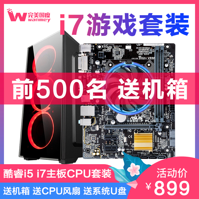 Intel/英特尔 I7-4790处理器+华硕B85主板 i5四核电脑主板cpu套装