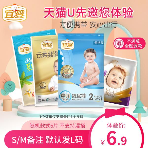 宜婴 婴儿纸尿裤试用装 6片