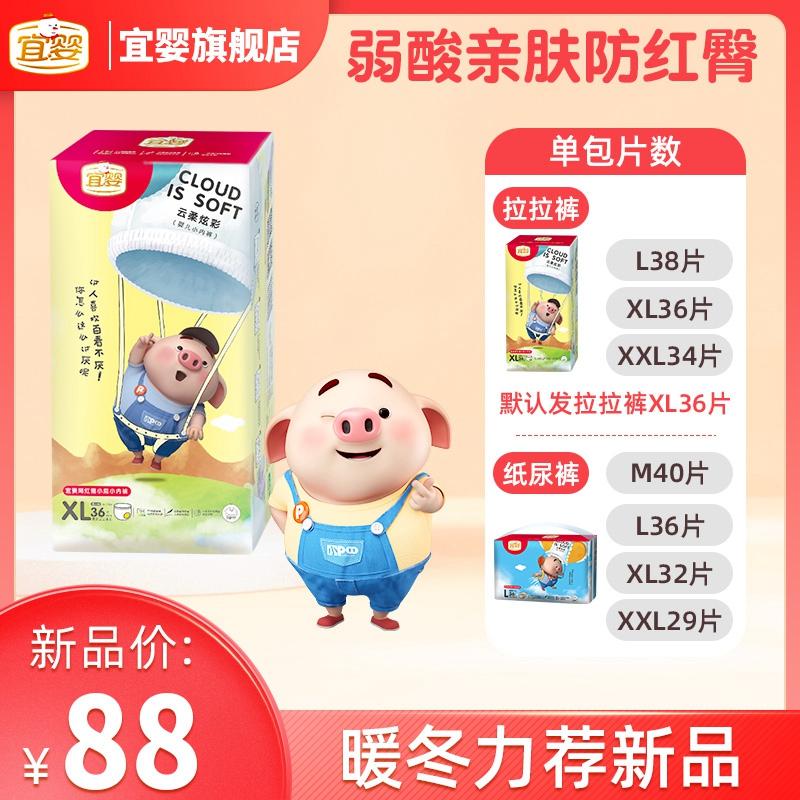 宜婴网红猪小屁小内裤婴儿超薄透气宝宝加大号干爽尿不湿XL36片