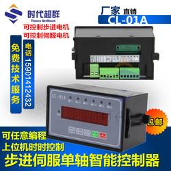 步进伺服电机控制器单轴智能可编程CL-01A脉冲发生器上位机CS20-1
