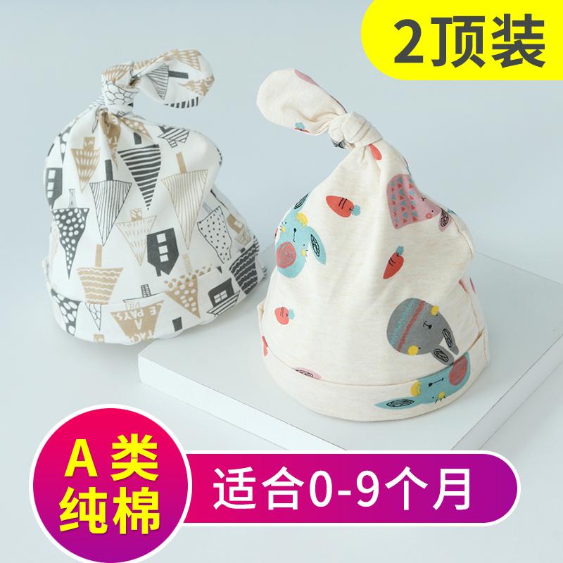 婴儿帽子0-3-6个月春秋夏新生儿初生9男女宝宝双层婴幼儿纯棉胎帽