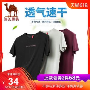 领5元券购买骆驼男装短袖t恤男夏季新款打底衫