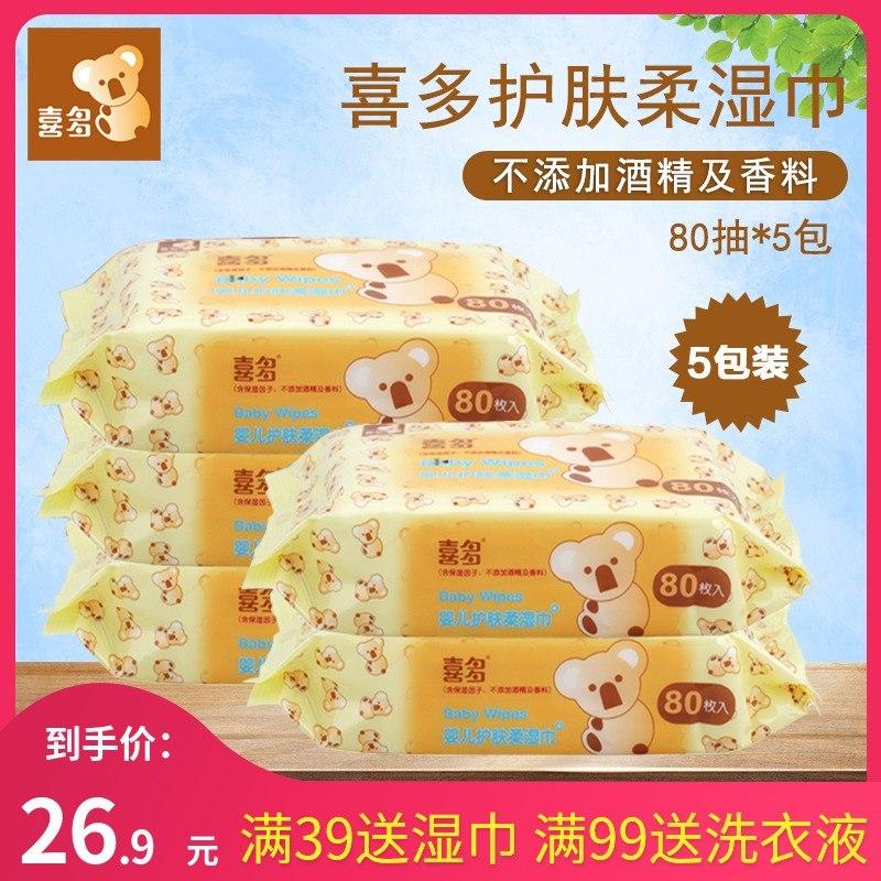 喜多湿巾纸巾婴幼儿童新生宝宝手口屁专用80抽5包大包装特价家用
