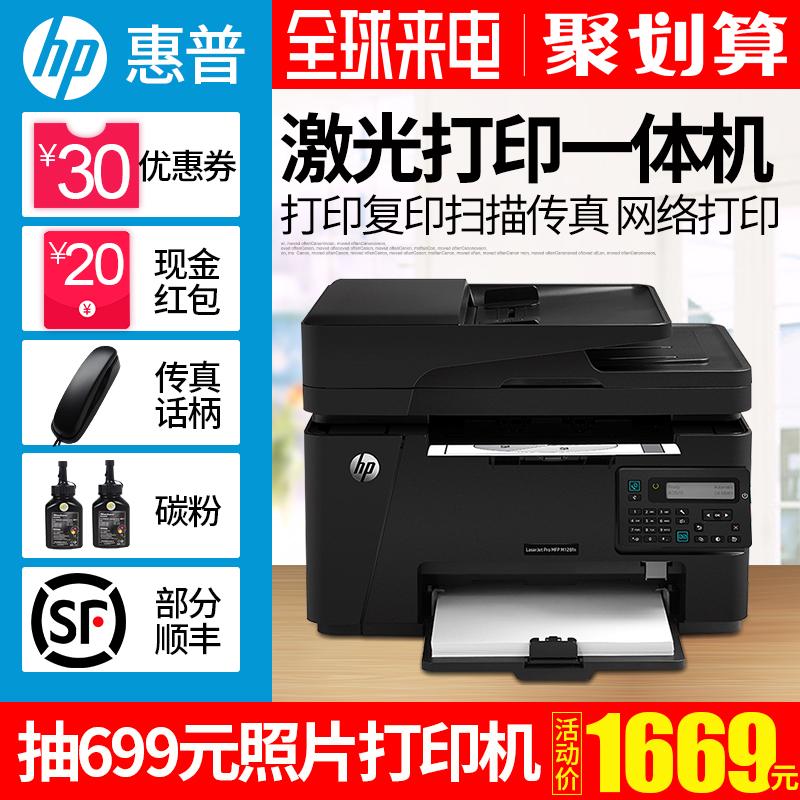 HP惠普M128fn黑白激光多功能打印连续复印件扫描A4纸电话传真机一体机办公四合一