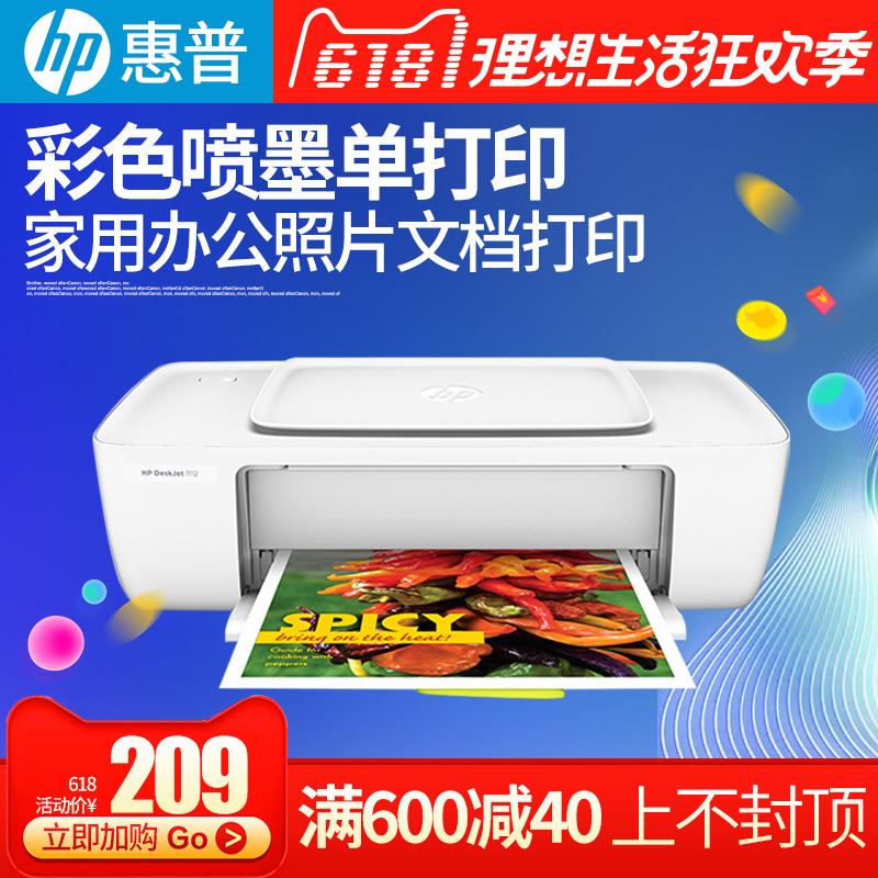 hp惠普1112彩色喷墨打印机使用感受,很不错