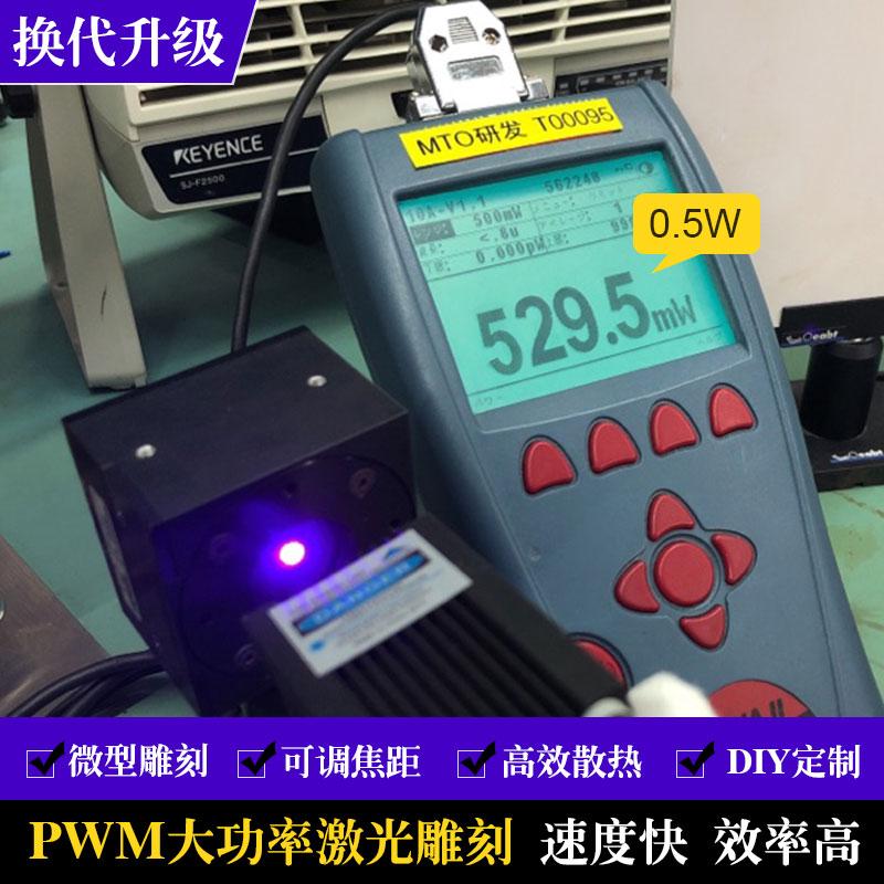 MTO大功率点状激光器蓝紫光500mW可调焦405nmDIY 3D 专用雕刻12V