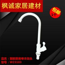 立弯式面盆水龙头加高型快开分420mm塑胶厨房单冷龙头PVC联塑