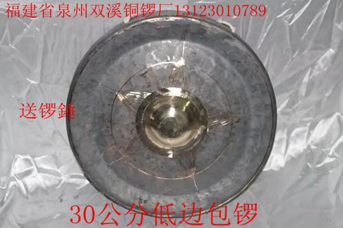30 см нижняя сторона пакет 锣 Sungai Bronze Rural Пять музыкальных инструментов Буддийские принадлежности Барабанные барабаны
