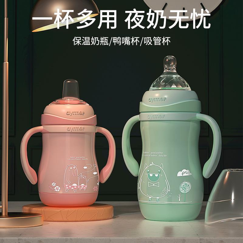 爱因美婴儿保温奶瓶一杯多用保温杯防摔正品大宝宝吸管防胀气奶壶