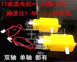 双轴DC3-6V直流减速马达电机TT强磁抗干扰碳刷1:48机器人智能小车