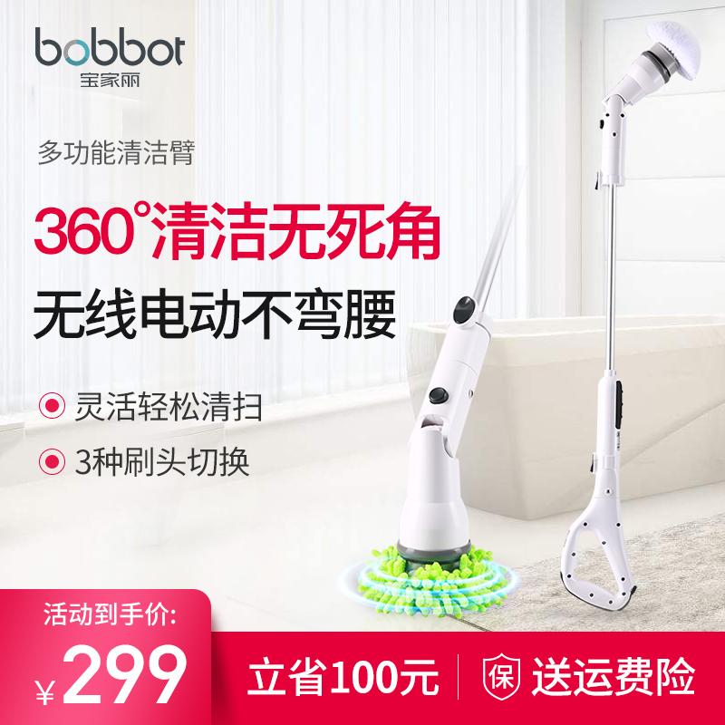 宝家丽清洁臂无线电动清洁刷电动拖把神器浴室旋转洗地家用浴缸