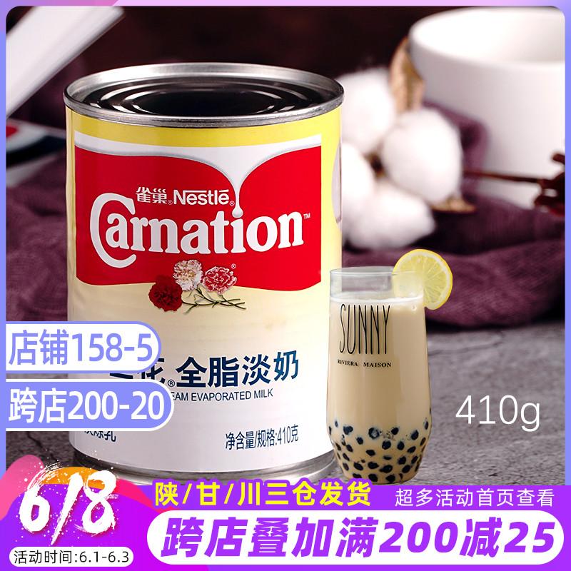雀巢三花全脂淡奶淡炼乳奶茶咖啡奶昔常备伴侣410g烘焙原料炼乳